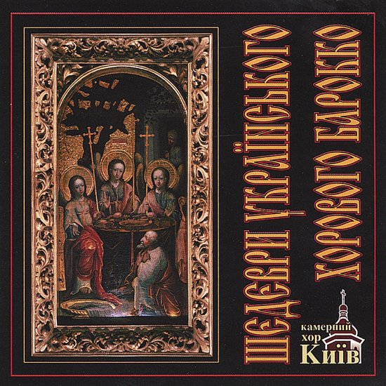 The Masterpieces of Ukranian Choral Baroque