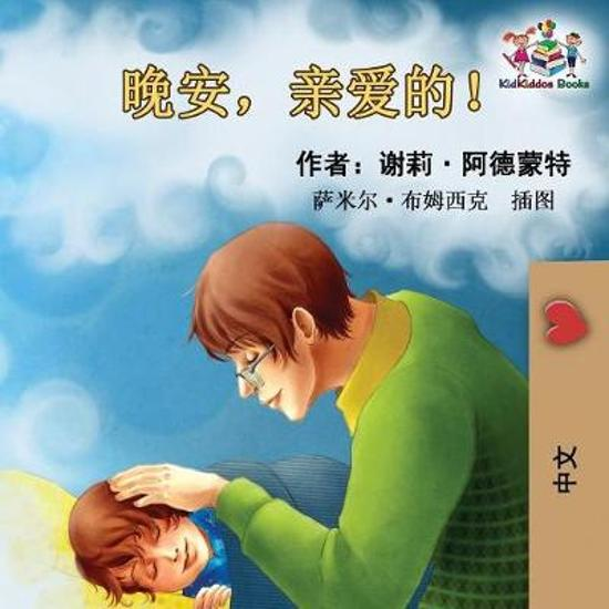 Bolcom Goodnight My Love Chinese Language Childrens Book