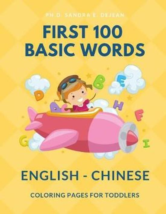 First 100 Basic Words English - Chinese Coloring Pages for Toddlers