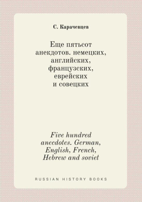 Five Hundred Anecdotes. German, English, French, Hebrew and Soviet