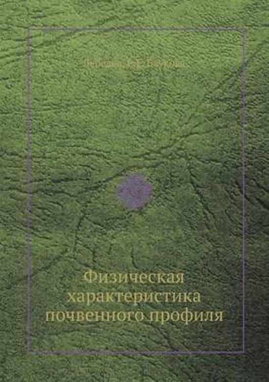 Fizicheskaya Harakteristika Pochvennogo Profilya