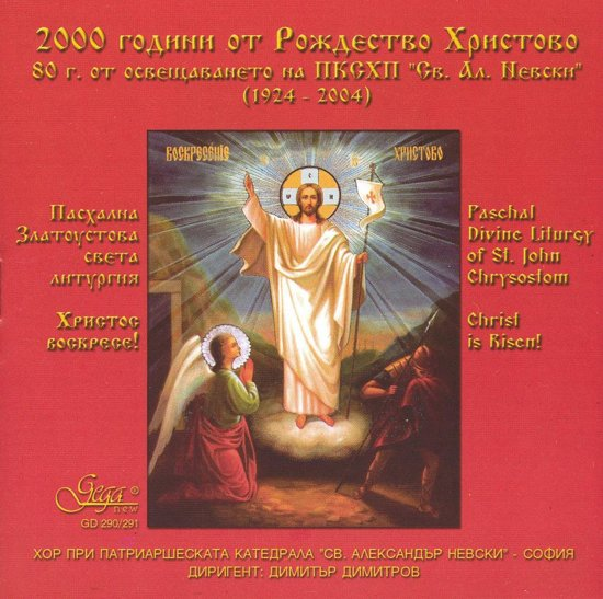 Paschal Divine Liturgy of St. John Chrysostom (2000th Anniversary of Christ's Nativity)
