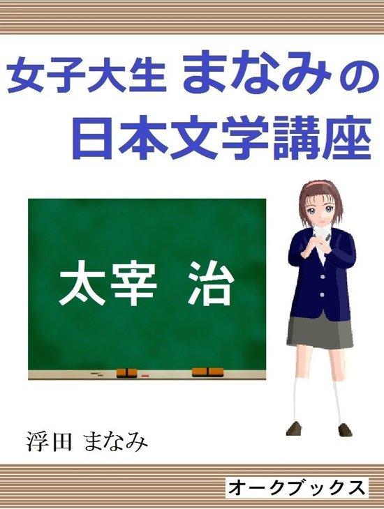 女子大生まなみの日本文学講座1