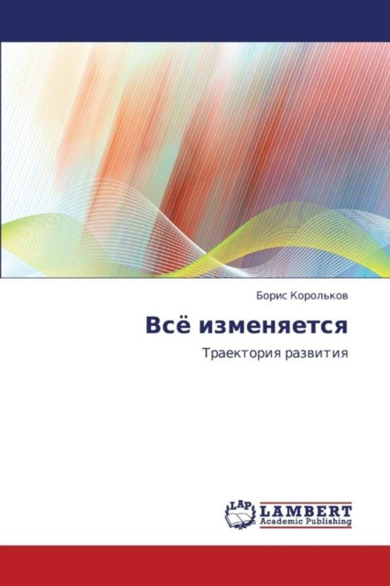 Vsye Izmenyaetsya