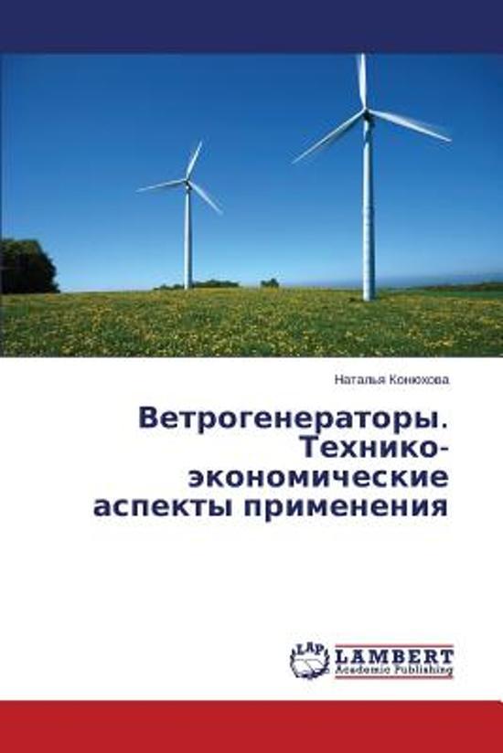 Vetrogeneratory. Tekhniko-Ekonomicheskie Aspekty Primeneniya