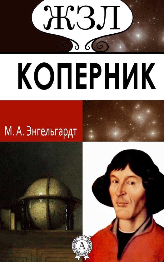 ЖЗЛ. Коперник
