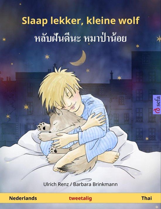 Sefa prentenboeken in twee talen - Slaap lekker, kleine wolf – หลับฝันดีนะ หมาป่าน้อย (Nederlands – Thai)
