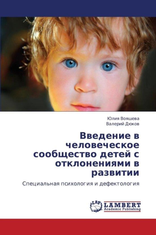 Vvedenie V Chelovecheskoe Soobshchestvo Detey S Otkloneniyami V Razvitii