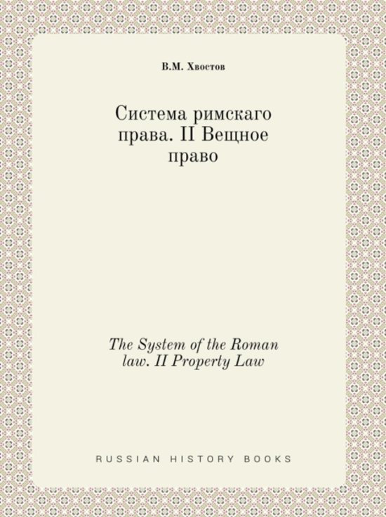 The System of the Roman Law. II Property Law