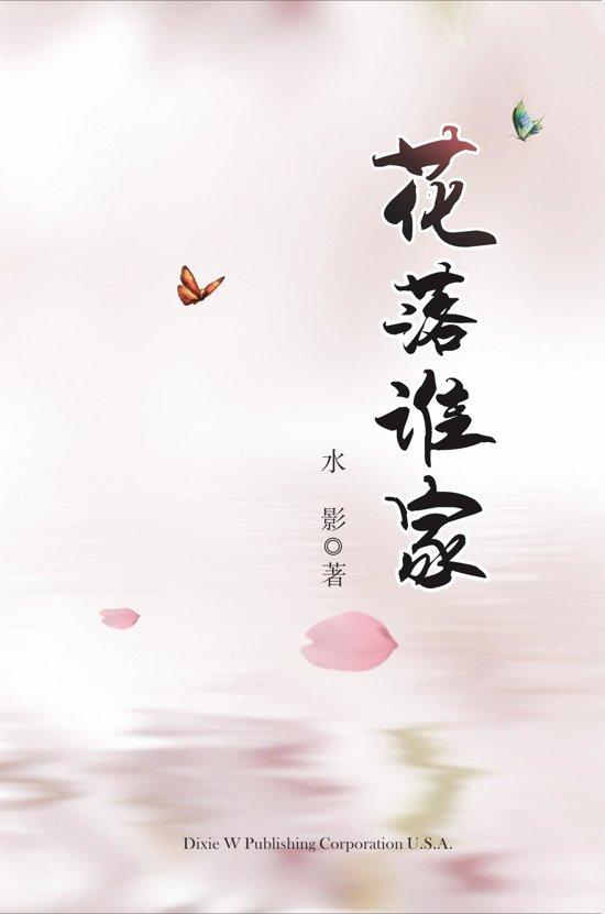 Hua Luo Shui Jia