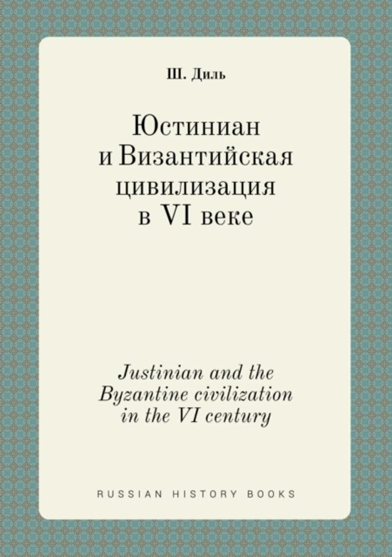 Justinian and the Byzantine Civilization in the VI Century