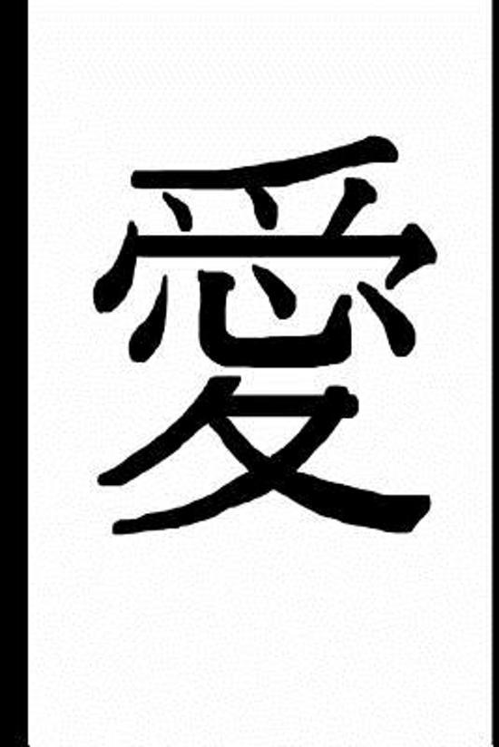 Bol Wedding Journal Chinese Love Symbol Black White