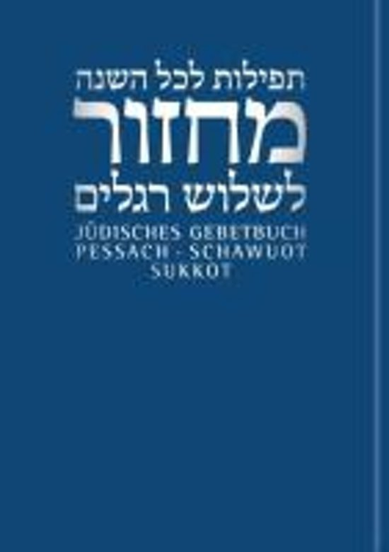 Jüdisches Gebetbuch Hebräisch-Deutsch 02. Pessach/Schawuot/Sukkot