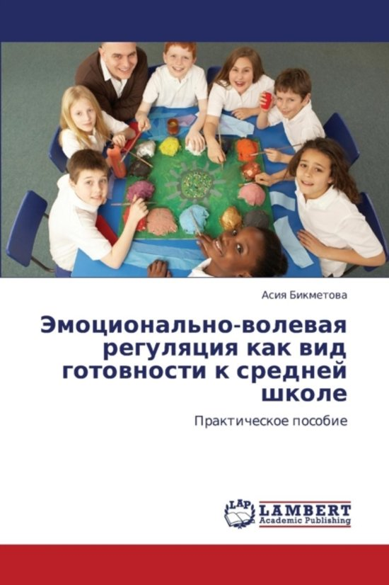 Emotsional'no-Volevaya Regulyatsiya Kak VID Gotovnosti K Sredney Shkole