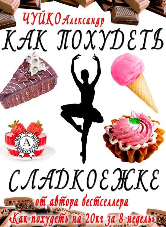 Bol. Com | как похудеть сладкоежке (ebook),