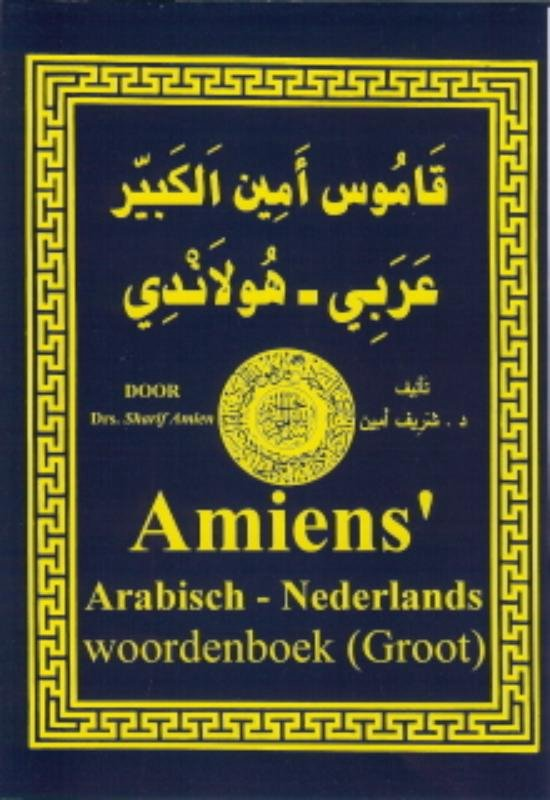 Arabisch Nederlands woordenboek groot