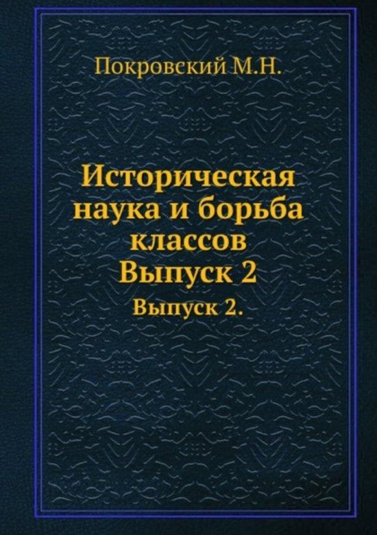 Istoricheskaya Nauka I Borba Klassov Vypusk 2
