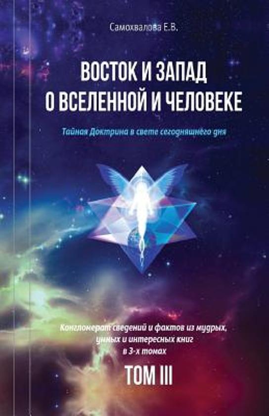 Vostok I Zapad O Vselennoy I Cheloveke (Russian Edition) - 3 Tom