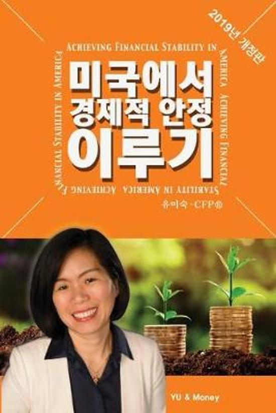 Achieving Financial Stability in America (Korean - 2019 Ed. )