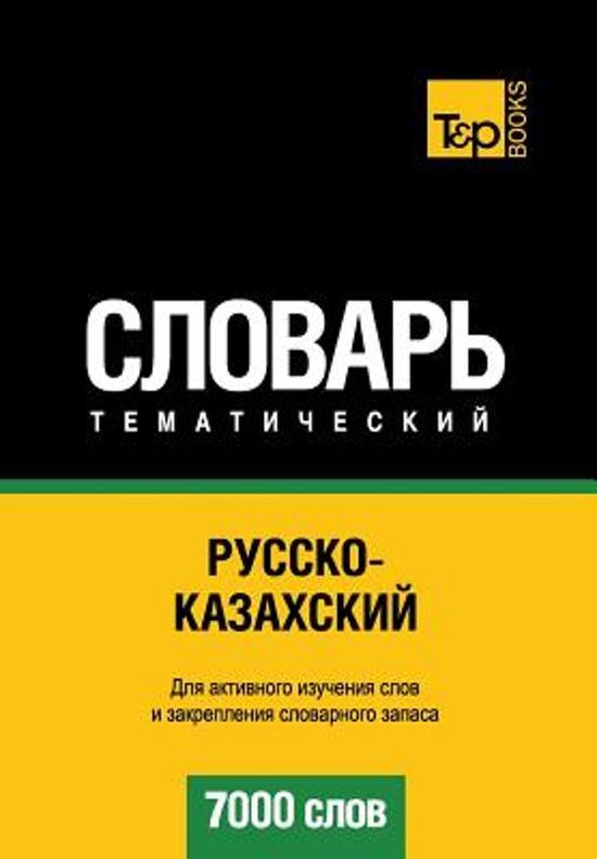 Russko-Kazakhskij Tematicheskij Slovar' - 7000 Slov - Kazakh Vocabulary for Russian Speakers