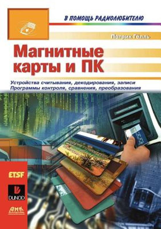 Magnitnye Karty I Pk