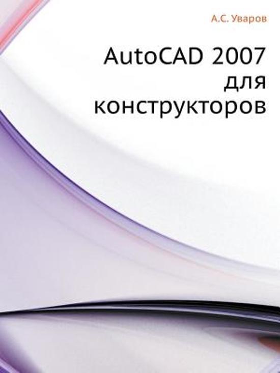 AutoCAD 2007 for Designers