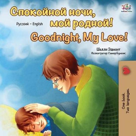 Goodnight, My Love! (Russian English Bilingual Book)