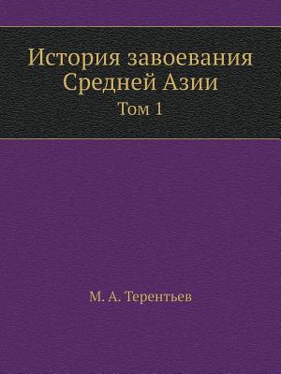 Istoriya Zavoevaniya Srednej Azii Tom 1