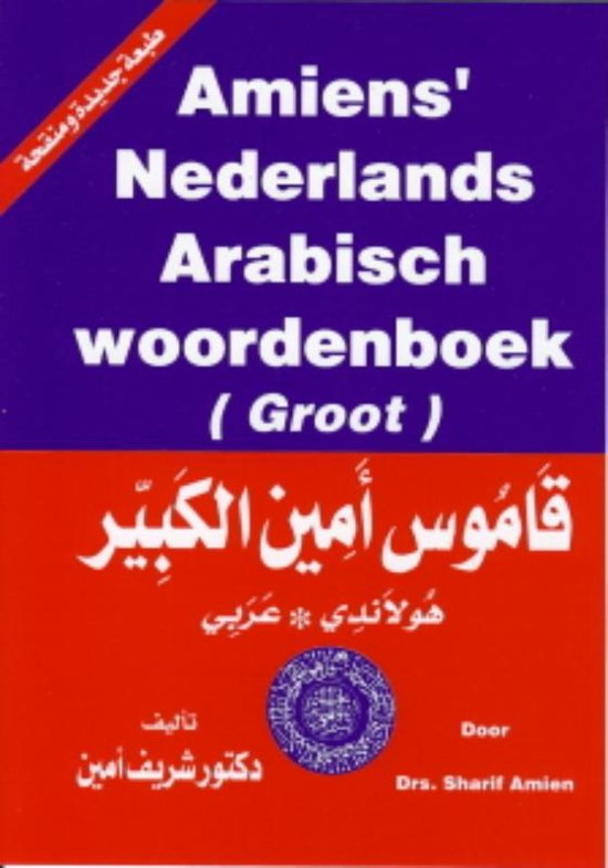 Amiens Arabisch Nederlands Nederlands Arabisch woordenboek groot