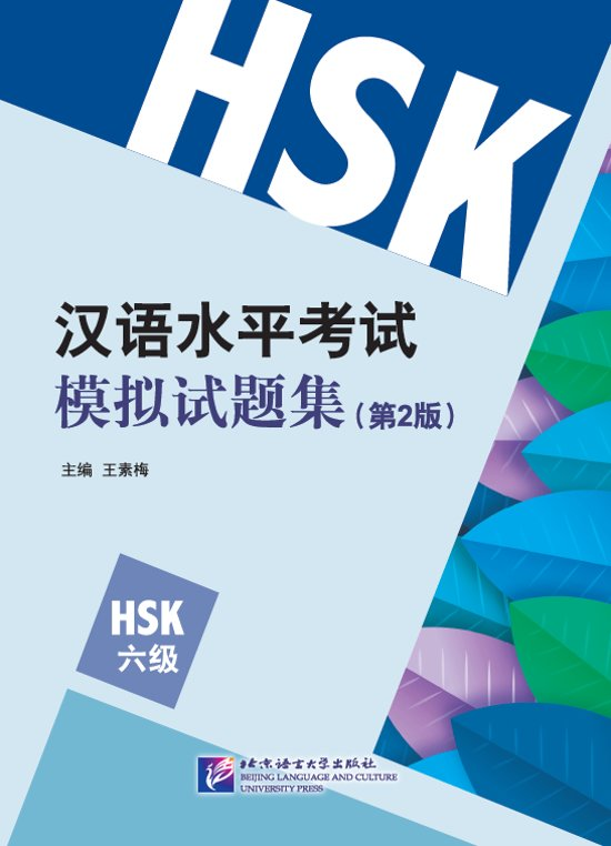 Simulated Tests of HSK - HSK 6