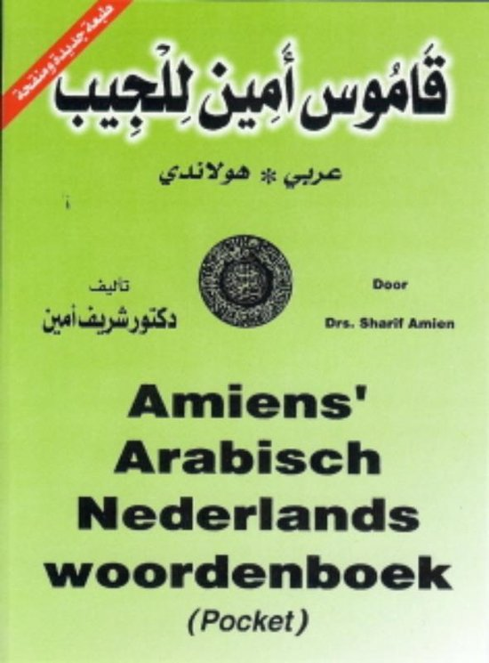 Arabisch Nederlands woordenboek pocket