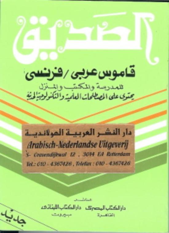 Al Sadik woordenboeken 4 Arabisch Frans woordenboek Pocket