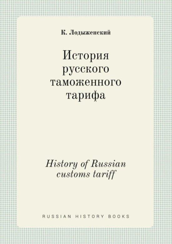 History of Russian Customs Tariff