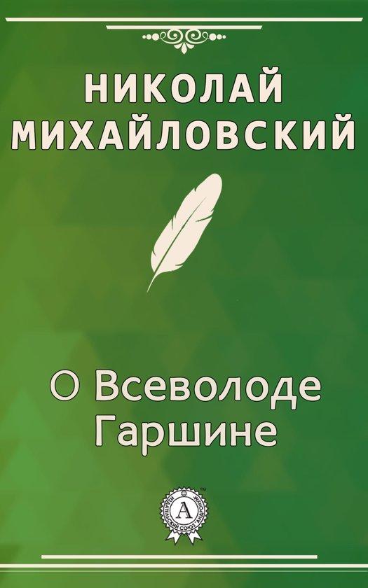 О Всеволоде Гаршине