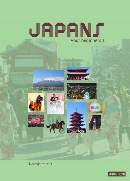 japans leerboek