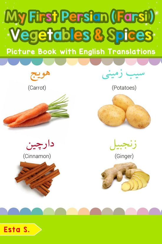 My First Persian (Farsi) Vegetables & Spices Picture Book with English Translations