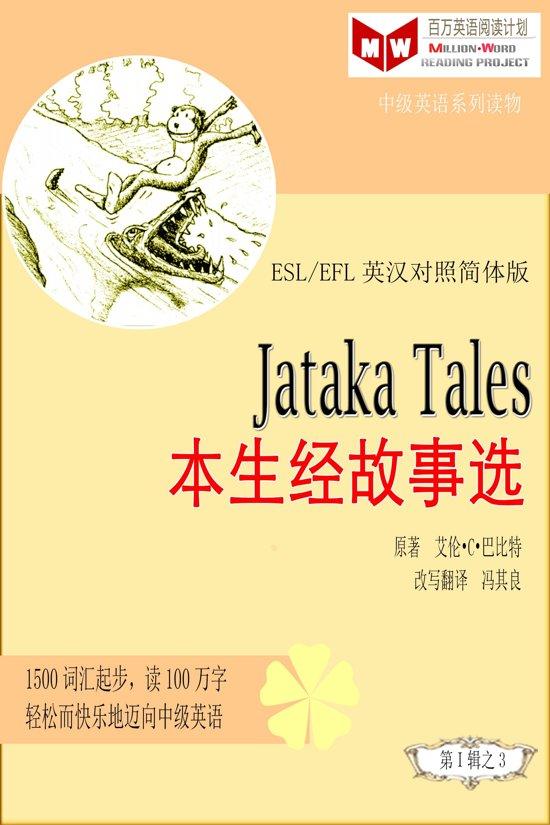 Jataka Tales Ebook