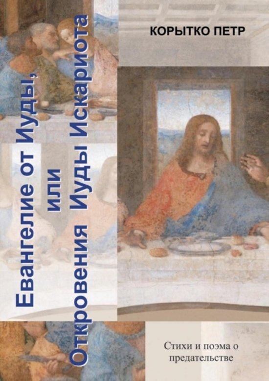 The Christian Volume of Judas, or Revelation of Judas Iscariot
