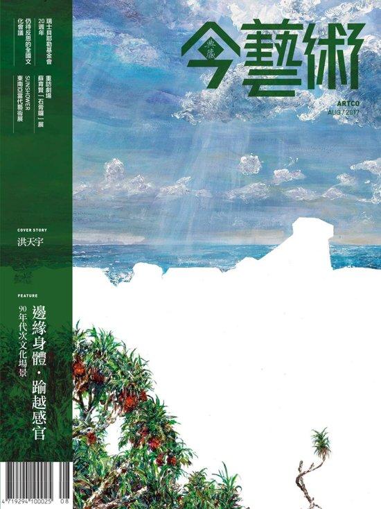 典藏今藝術 8月號/2017 第299期