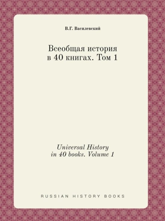 Universal History in 40 Books. Volume 1