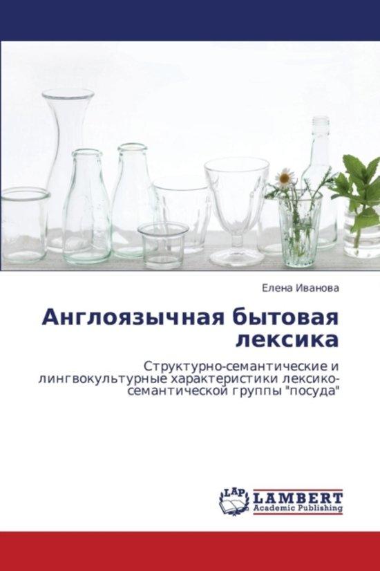 Angloyazychnaya Bytovaya Leksika