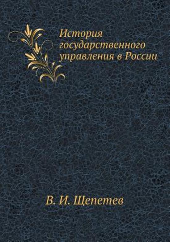 Istoriya Gosudarstvennogo Upravleniya V Rossii