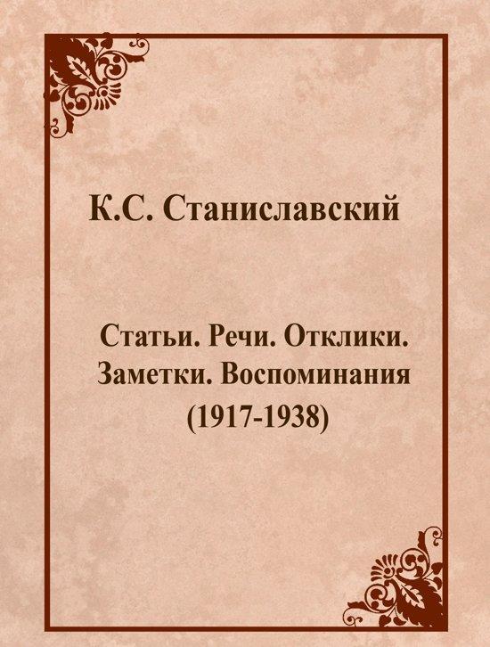 Статьи. Речи. Отклики. Заметки. Воспоминания (1917-1938)