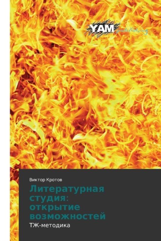 Literaturnaya Studiya
