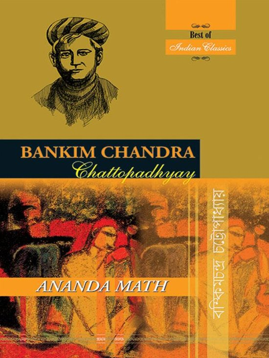 account of the life of bankim chandra Anandamath (the abbey of bliss) from by bankim chandra in countries and areas where the copyright term is the author's life plus 50 years.