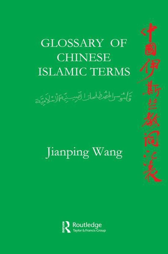Glossary of Chinese Islamic Terms