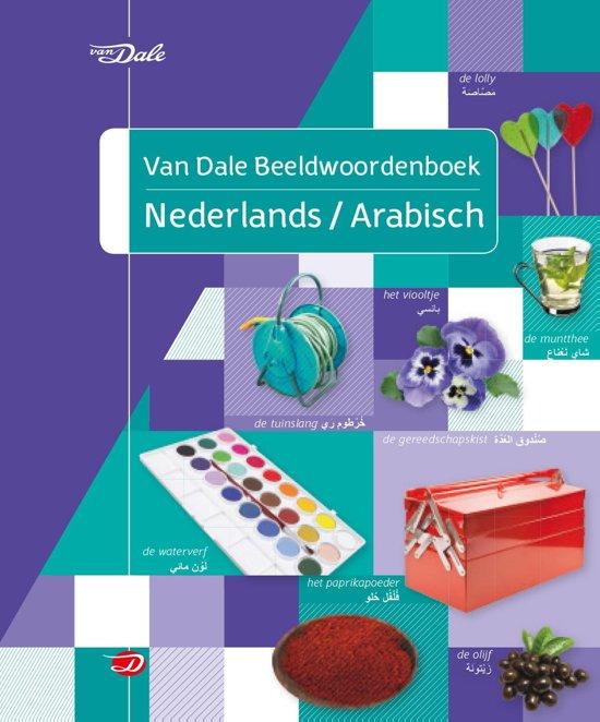 Van dale beeldwoordenboek nederlands arabisch for Arabisch nederlands