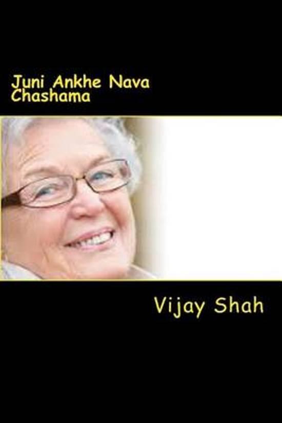 Juni Ankhe Nava Chashama