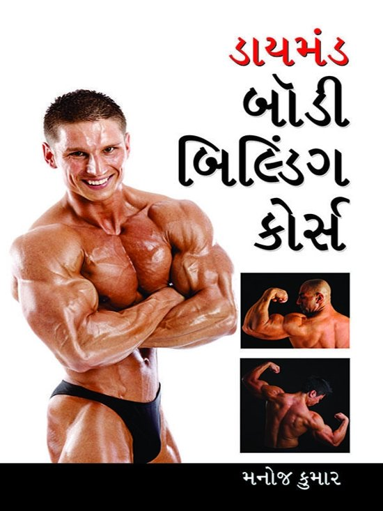 Body Building Course