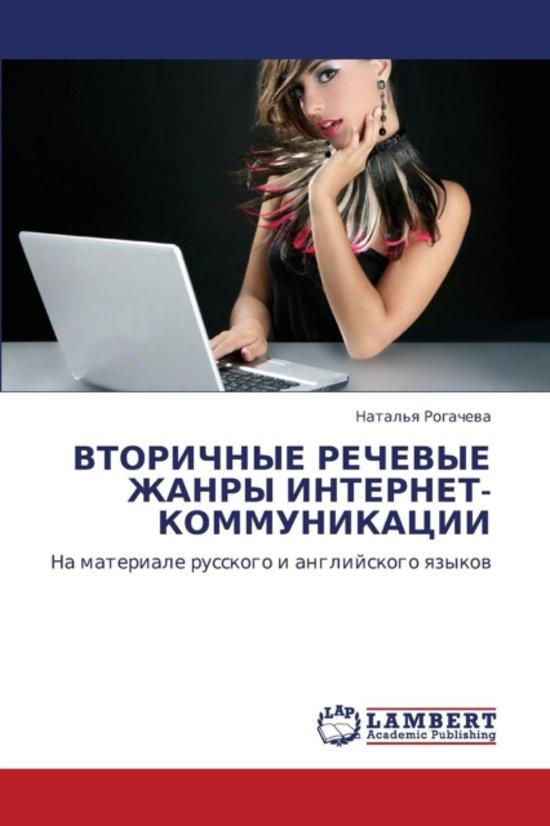 Vtorichnye Rechevye Zhanry Internet-Kommunikatsii